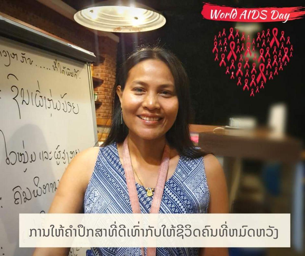 ຂ້ອຍສາມາດເປັນໂຕເເບບຊຸມຊົນທີ່ເປັນຜູ້ຍິງໄດ້! Empowering the hidden voices of Women living HIV/AIDS